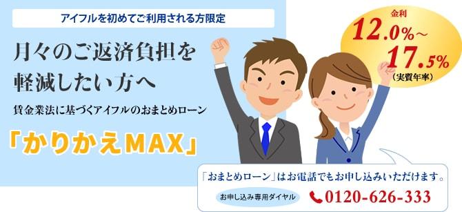 「計画返済支援 おまとめローン/かりかえMAX」の特徴