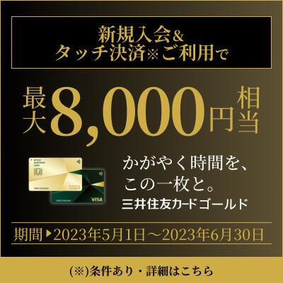 """もれなく最大<span class=""""deco_1 deco_3"""">13,000円分キャッシュバック!</span>"""