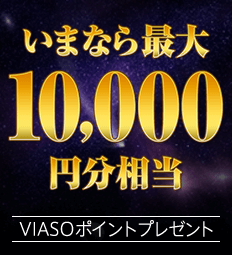 新規入会とご利用で最大10,000円分プレゼント!