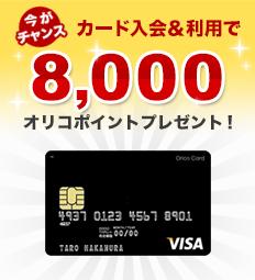 "<span class=""deco_1"">最大8,000円分プレゼント!</span>"