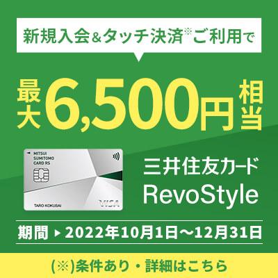 """今ならご入会でもれなく<span class=""""deco_1 deco_3"""">最大12,000円分</span>キャッシュバック!"""