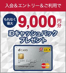 """入会&エントリー&ご利用で<span class=""""deco_1"""">最大9,000円分相当</span>プレゼント!"""
