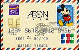 イオンカード(WAON一体型/ディズニー・デザイン)