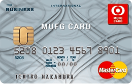 MUFGカード ビジネス(Visa、MasterCard)