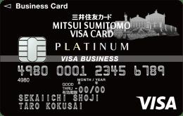 三井住友ビジネスカード(プラチナ)