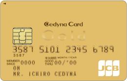 セディナ ゴールドカード