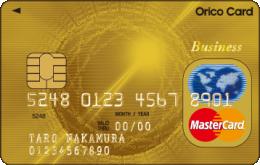オリコ ビジネスカード Gold