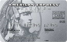 セゾンプラチナ・ビジネス・アメリカン・エキスプレス・カード