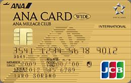 ANA JCBワイド(ゴールドカード)