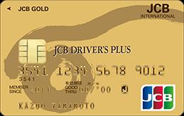 JCBドライバーズプラスカード(ゴールド)