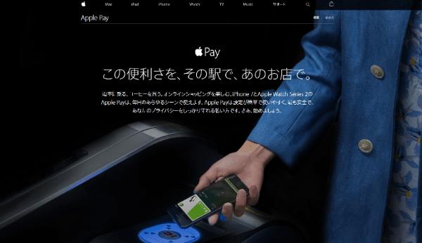 Apple Payを利用するならこのクレジットカードがおすすめ!