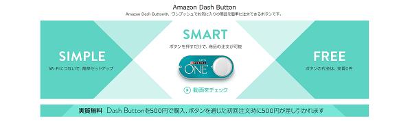 ボタンを押すだけで届く?Amazon Dash Buttonとは?