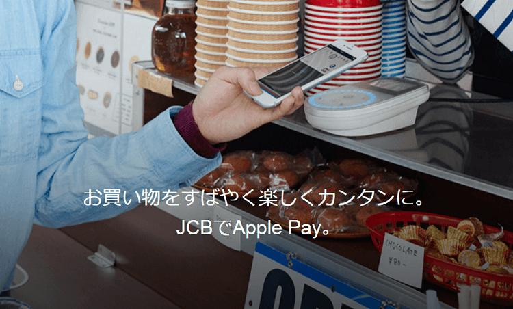 JCBで厳選!Apple Payで利用できるお勧めクレジットカード