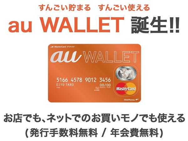 プリペイドカードはクレジットカードと併用でさらにお得に