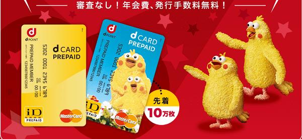 dカードプリペイドはローソンユーザーにおすすめ! dカードと2枚持ちでお得です