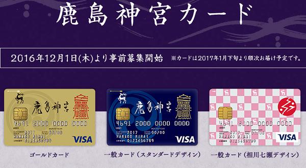 クレジットカードが神様とコラボ!?鹿島神宮カードが新登場!