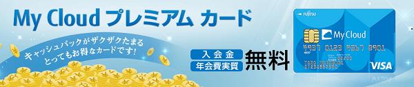富士通のPCユーザーはMy Cloud プレミアムカードで決まり