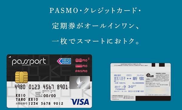 京王パスポートPASMOカードVISAは最大ポイント還元率10%
