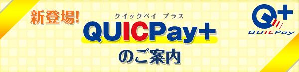 QUICPayがQUICPay+(クイックペイプラス)にパワーUP!どこが違う?
