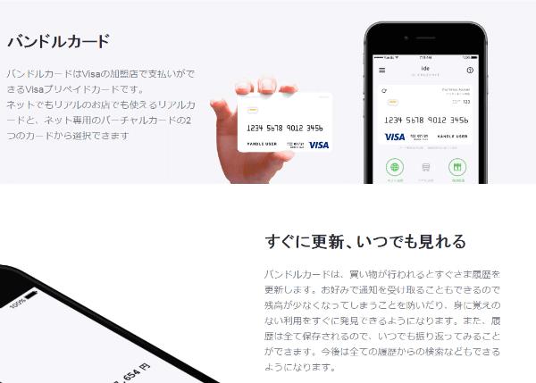 簡単手続きでプリカを即時発行!便利なアプリ「バンドルカード」とは