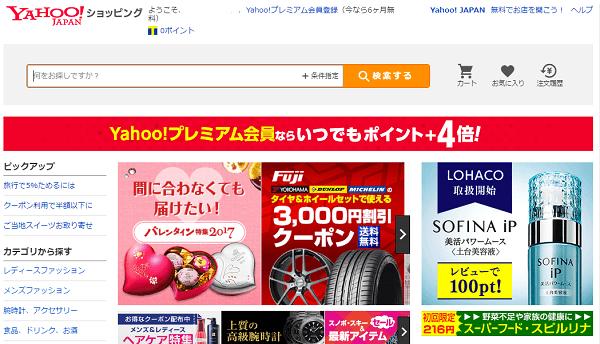 Yahoo!マネーがコンビニチャージに対応してパワーアップ