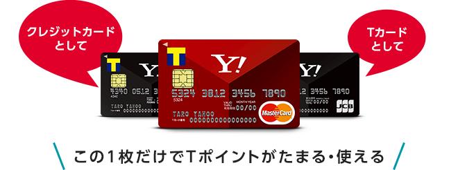 Yahoo! JAPANカードで22倍以上ポイントを貯められる!?
