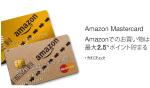 AmazonのポイントプログラムAmazonポイントとは?