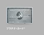 豪華な優待特典が満載!アメックスプラチナカードの魅力に迫る!