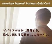 ビジネス特化の特典が満載!アメックス・ビジネス・ゴールド・カード