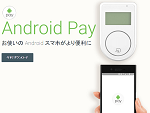 Android Pay日本上陸!その実力は?