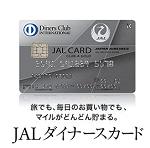 ICカードにリニューアルで何が変わる?JALダイナースカード