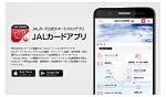 JALマイラー必見!便利なスマホアプリ、JALカードアプリとは?