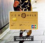 JCBゴールドカードの魅力に迫る!独自の優待サービスを徹底解説!