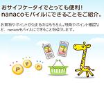 nanacoモバイルについて解説!カードタイプと何が違うの?