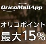 スマホでお気に入りショップの最新情報をゲット!オリコモールアプリ