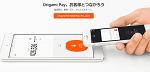 iphone7以外もおサイフ携帯に!Origami Payとは?