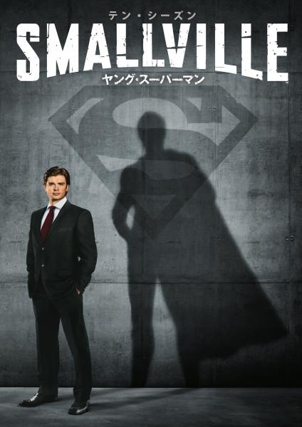 SMALLVILLE/ヤング・スーパーマン シーズン10 ファイナル