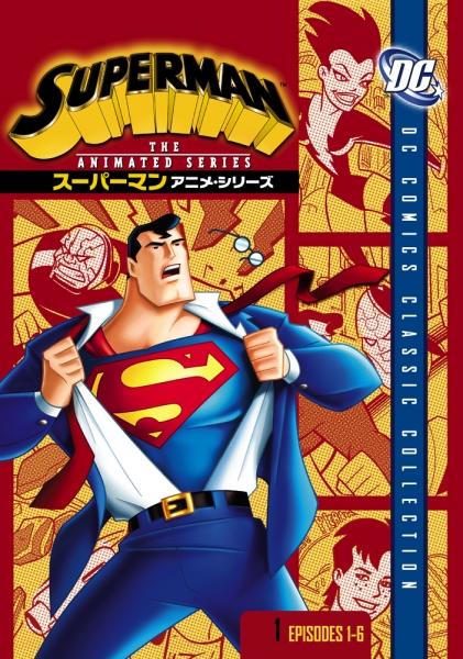スーパーマン(1996年・アニメ) シーズン1