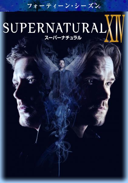 SUPERNATURAL スーパーナチュラル シーズン14