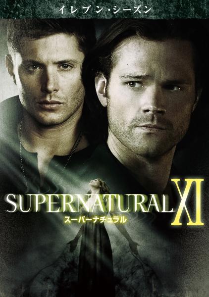 SUPERNATURAL スーパーナチュラル シーズン11