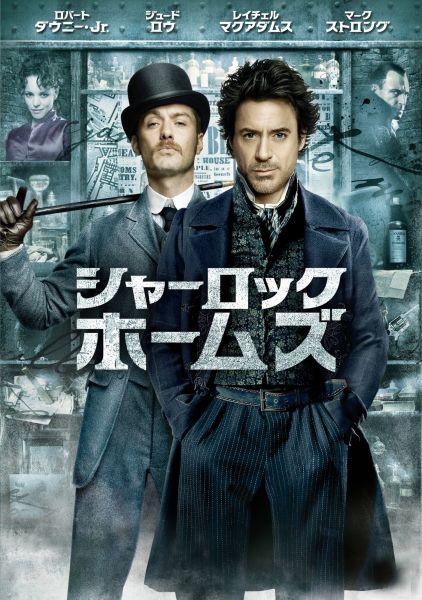 シャーロック・ホームズ(2009年)