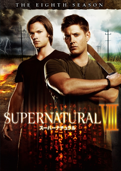 SUPERNATURAL スーパーナチュラル シーズン8