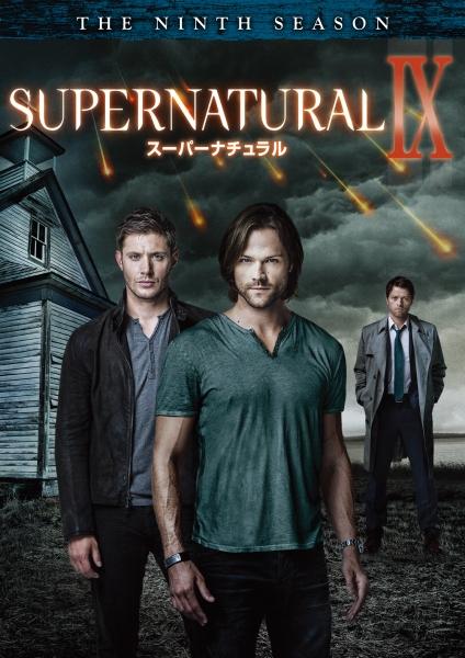 SUPERNATURAL スーパーナチュラル シーズン9