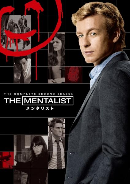 THE MENTALIST/メンタリスト シーズン2