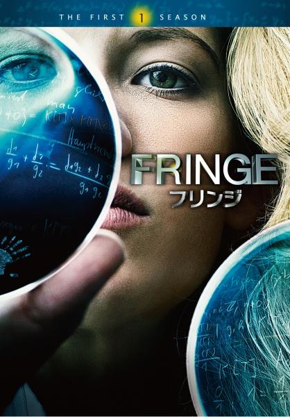 FRINGE/フリンジ シーズン1