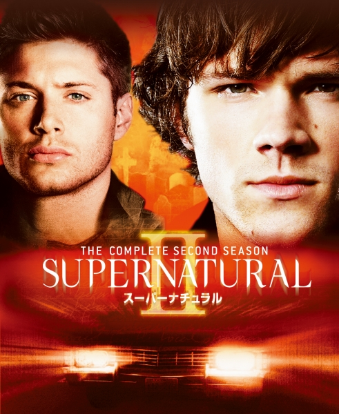 SUPERNATURAL スーパーナチュラル シーズン2