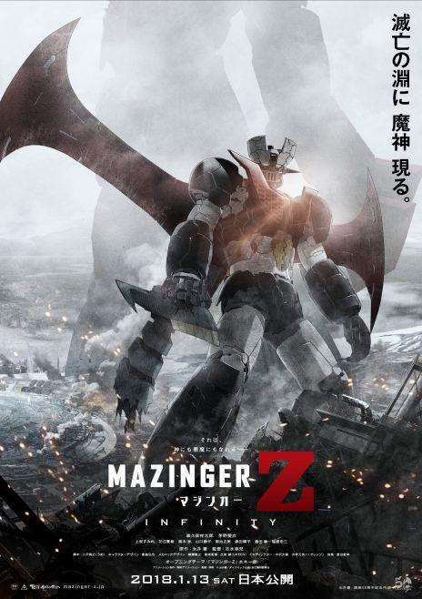 マジンガーZ / INFINITY