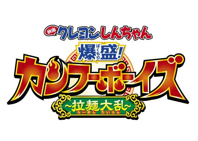 映画クレヨンしんちゃん 爆盛!カンフーボーイズ 〜拉麺大乱〜