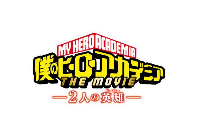 僕のヒーローアカデミア THE MOVIE 2人の英雄