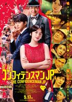 コンフィデンスマンJP(映画)